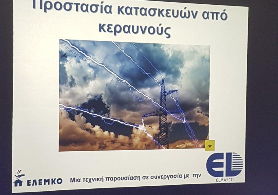 Elemko at Elmasco Cyprus